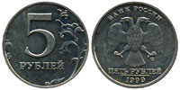 5-rub-1999-goda-spmd