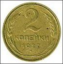 Ceny na monety 2kopeyki 1927