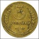 Ceny na monety 3kopeyki 1927