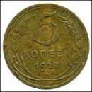 Ceny na monety 5kopeek 1927